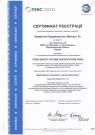 Сертификат FSSC 22000 - 1 (укр.)