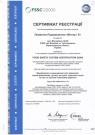 Сертификат FSSC 22000 - 2 (укр.)
