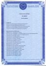 Сертифікат халяльності Halal Global Ukraine, додаток (1) (англ.)