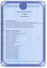 Сертификат халяльности Halal Global Ukraine, приложение (1) (рус.)