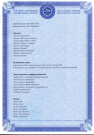 Сертификат халяльности Halal Global Ukraine, приложение (2) (рус.)