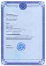 Сертификат халяльности Halal Global Ukraine, приложение (3) (рус.)