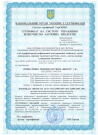 HACCP system certificate (ISO 22000-2007)