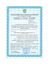"""Products """"Chuguyiv-PRODUCT"""" is certified ISO 22000:2007 (HACCP)"""